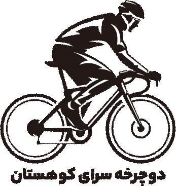 دوچرخه سرای کوهستان